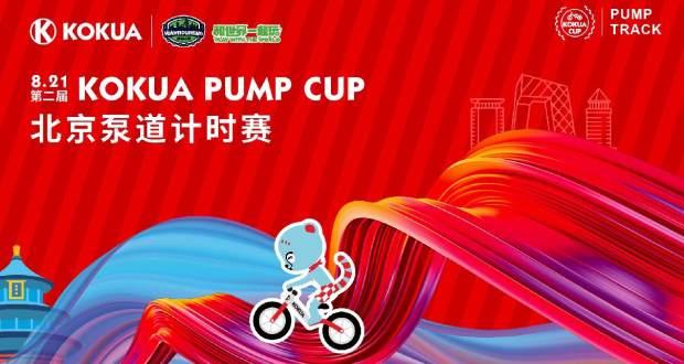 第二届KOKUA PUMP CUP