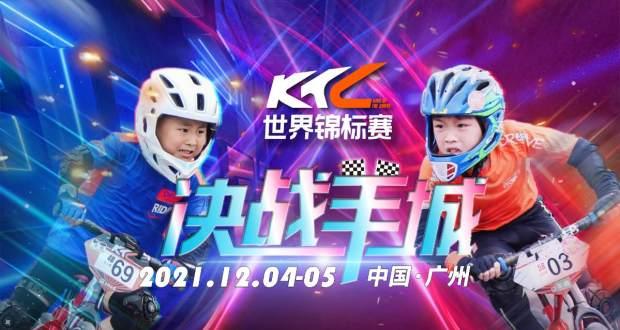 2021KTC世界锦标赛-决战羊城